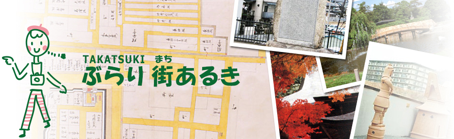 TAKATSUKI BURARI 街歩き
